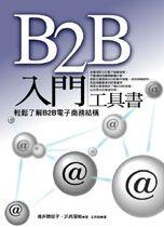 B2B入門工具書