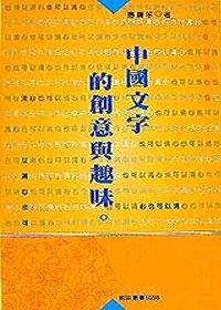 中國文字的創意與趣味 /