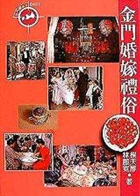 金門婚嫁禮俗