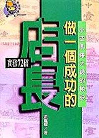 做一個成功的店長(實務72招) /