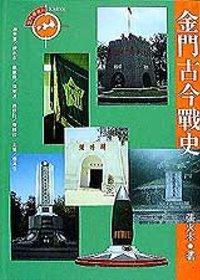金門古今戰史
