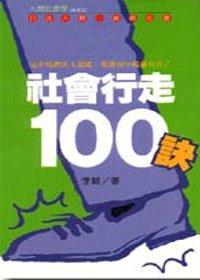 社會行走100訣 /
