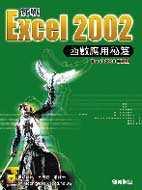 實戰Excel 2002函數應用秘笈