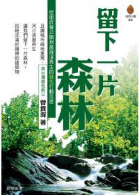 留下一片森林:從衛武營公園到高屏溪再生的綠色行動反思