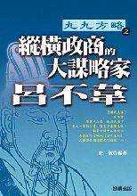 縱橫政商的大謀略家—呂不韋