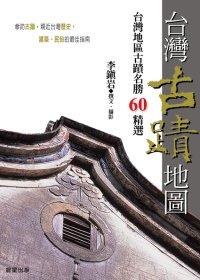 台灣古蹟地圖
