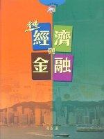 香港經濟與金融 /