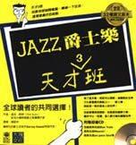 JAZZ爵士樂天才班+古典樂天才班+藝術天才班