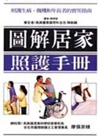 圖解居家照護手冊