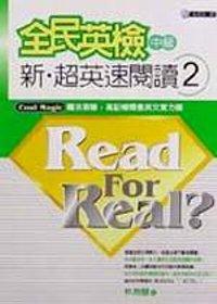 中級全民英檢:新超英速閱讀