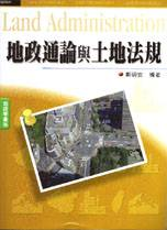 地政通論與土地法規