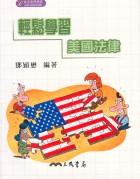 輕鬆學習美國法律