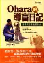 Ohara的導盲日記