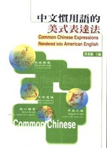 中文慣用語的美式表達法 =  Common Chinese expressions rendered into American English /
