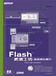 Flash表演工坊:動態網站實作