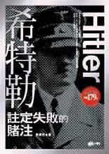希特勒:注定失敗的賭注