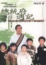 總統府週記 :  陳水扁總統的第一個365天 /