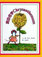 我的名字Chrysanthemum /