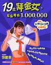 19歲拜金女-輕鬆擁有1-000-000