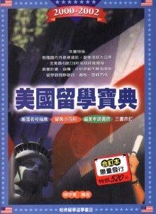 2000-2002美國留學寶典 /