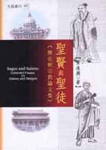 聖賢與聖徒 =  Sages and saints: collected essays history and religion : 歷史與宗教論文集 /