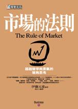 市場的法則:超越競爭與景氣的破局思考
