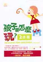 孩子要怎麼玩?,2歲篇