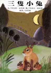三隻小兔 /