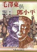 毛澤東與鄧小平