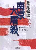 徹底檢證南京大屠殺