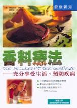 香料療法:從茴芹到肉桂
