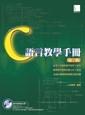 C語言教學手冊(第二版)
