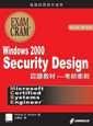 Windows 2000 security design認證教材:考前衝刺