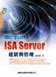 Microsoft ISA Server建置與管理