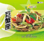 巨蟹座:烹調美食最在行的頂級大廚