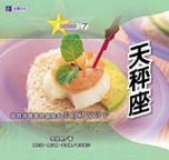 天秤座:氣質優雅堅持品味的美食社交高手