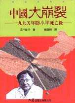 中國大崩裂:一九九X年鄧小平死亡後