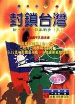 封鎖台灣:新.中國-日本戰爭(三)