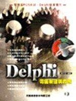 Delphi零售業建構實務
