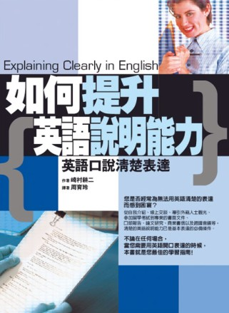 如何提升英語說明...