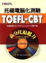 托福電腦化測驗:TOEFL-CBT高分托福聽力分類式短文聽力