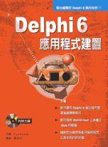 Delphi 6應用程式建置