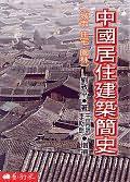 中國居住建築簡史 =  Chinese buildings andarchitecture : 城市.住宅.園林 /