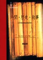 時間.歷史.敘事:史學傳統與歷史理論再思