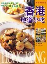香港地道小吃