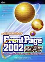 FrontPage 2002徹底學習