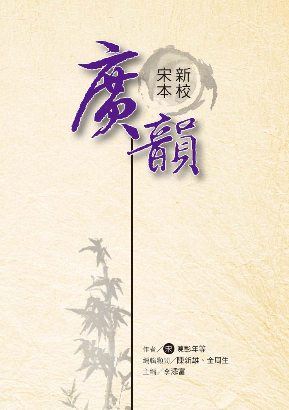 新校宋本廣韻(修訂三版)