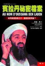 賓拉丹祕密檔案 :  他是恐怖分子,還是回教英雄? /