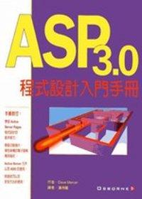 ASP 3.0程式設計入門手冊