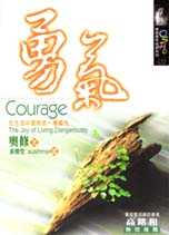 勇氣 :  在生活中冒險是一種喜悦 /
